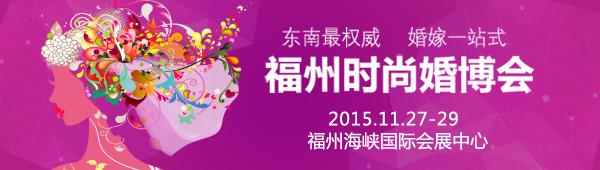 福州时尚婚庆博览会