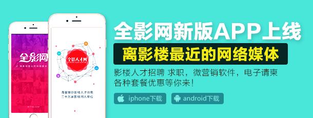 全影App上线优惠活动