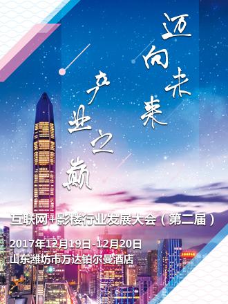 互联网+影楼行业发展大会(第二届)