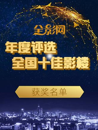 年度评选全国十佳影楼