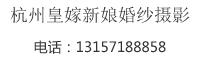 杭州皇嫁新娘优乐娱乐手机版摄影