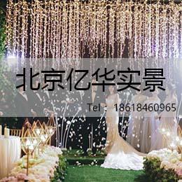 北京亿华实景/18618460965