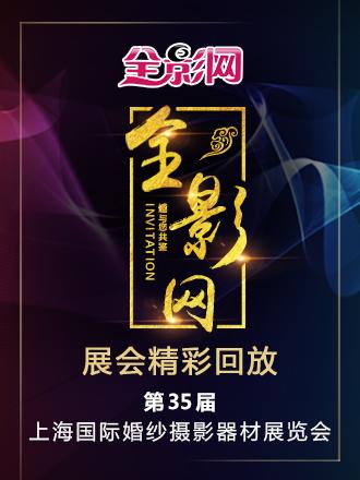 上海展会报道