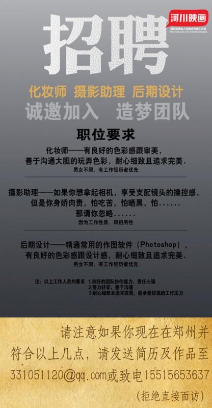 郑州河川映画婚纱摄影工作室招聘摄影助理_郑州摄影