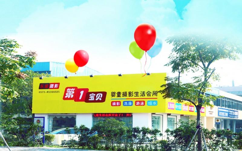 杭州第一宝贝儿童会所招聘儿童门市 管理 杭州儿童门市 管理招聘