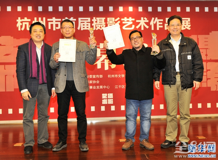杭州市首届摄影艺术展开幕式在江干区文化馆召开
