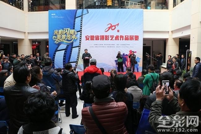 安徽省第二十届摄影艺术展览开幕