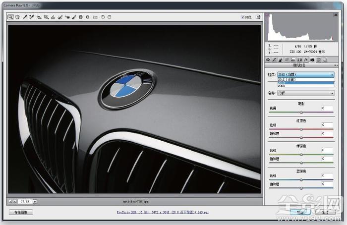 用Photoshop+RAW打造专业的商业广告片