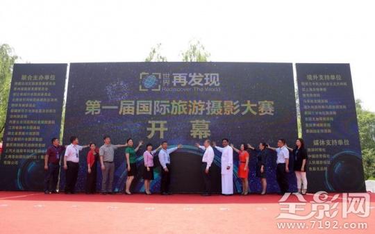 """""""世界·再发现""""第一届国际旅游摄影大赛盛大开幕"""