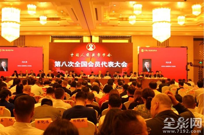 中国人像摄影学会第八次全国会员代表大会