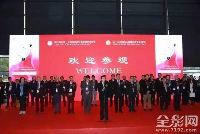 2017第32届中国?上海国际婚纱摄你影器材展览会盛夏亮相