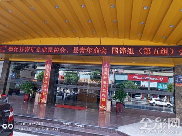德化县青商会国锋组(第五组)第一次会议在龙腾酒店召开