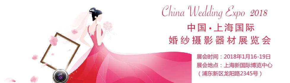 2018年1月16-19日 第33届上海国际婚纱摄影器材展