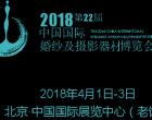 第二十二届中国国际婚纱及摄影器材博览会