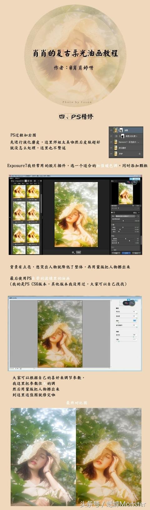 「复古柔光油画拍照调色教程」前期思路+拍摄参数+后期调色渲染