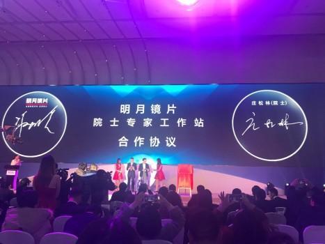 明月镜片在中国第一高楼召开战略发布会
