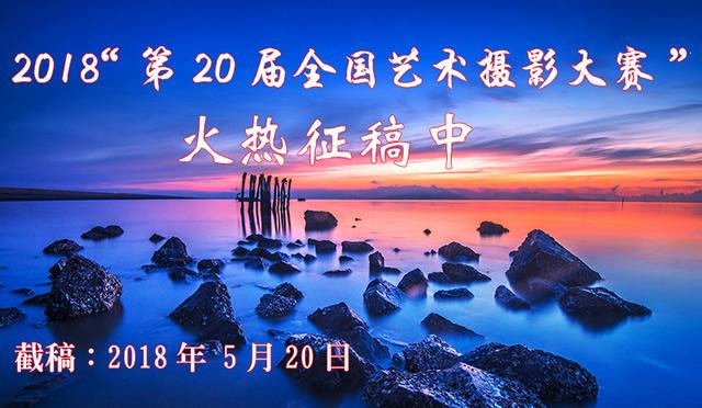 2018第20届全国艺术摄影大赛征稿启事