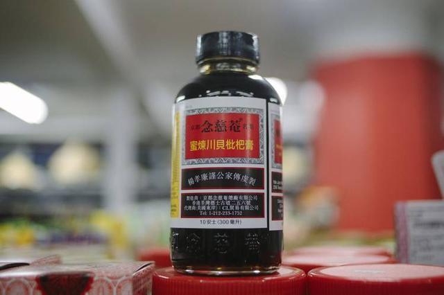 川贝枇杷膏美国走红一瓶400多元 经销商股价暴涨