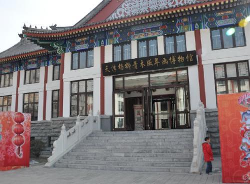 杨柳青博物馆