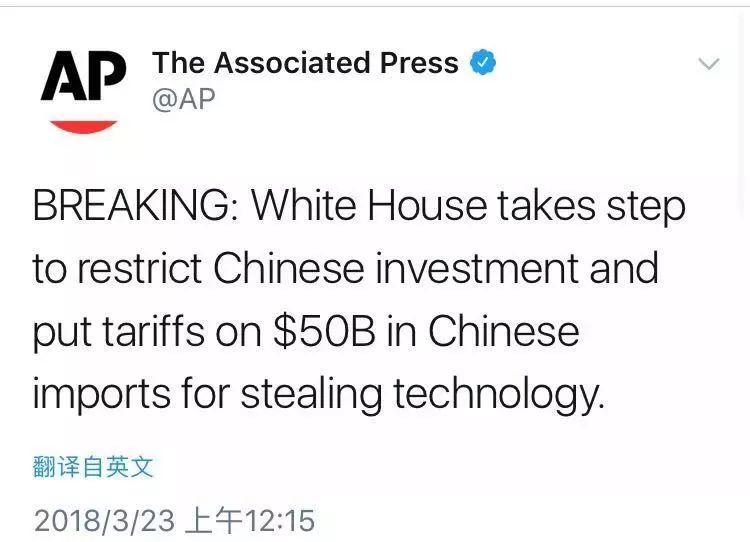 贸易大棒如期挥来!白宫:将对500亿美元中国商品加征关税