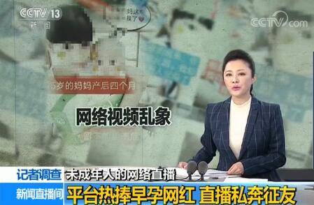 央视曝早孕网红 被点名平台清查相关视频并封号