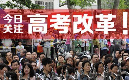 江西3年后取消统一中考 高中录取看学业水平成绩