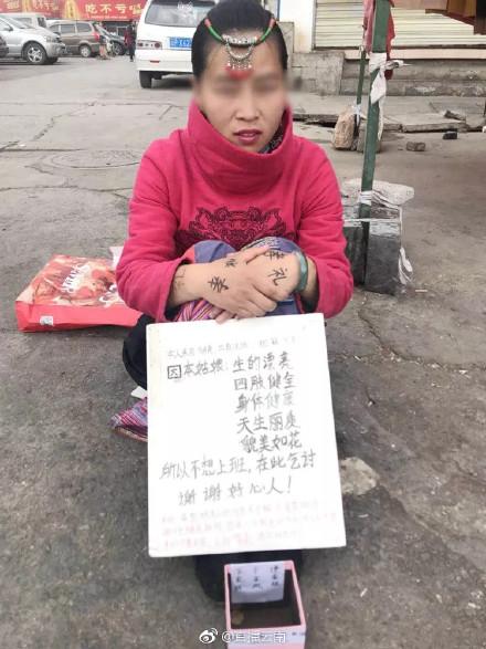 在丽江乞讨成网红 因乞讨文案太奇葩(图)