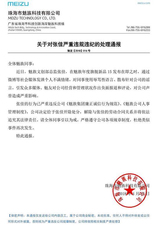 魅族被开除总监张佳:将用法律维护自身权益