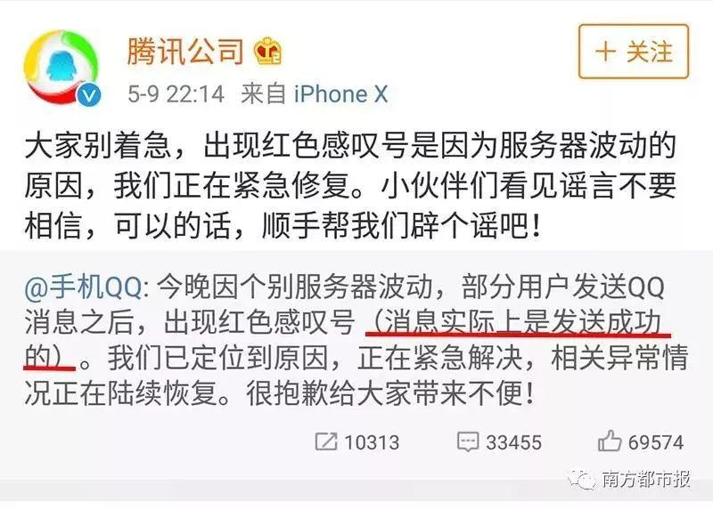 QQ突然出故障 腾讯要关闭QQ? 系谣言