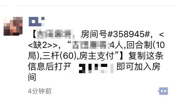 微信永久封号新规:朋友圈发淘宝支付宝口令或被封号?
