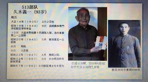 既然还有日军513细菌部队侵华 93岁日本老兵口述揭露侵华史实