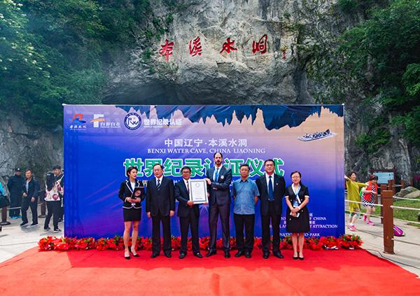 """中国骄傲 世界最长——本溪水洞""""世界之最""""认证活动圆满成功"""
