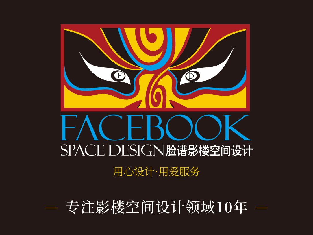 脸谱空间设计:专注影楼空间设计领域10年