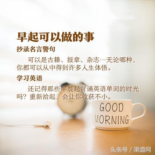 成功的创业者都具备一个好习惯——早起
