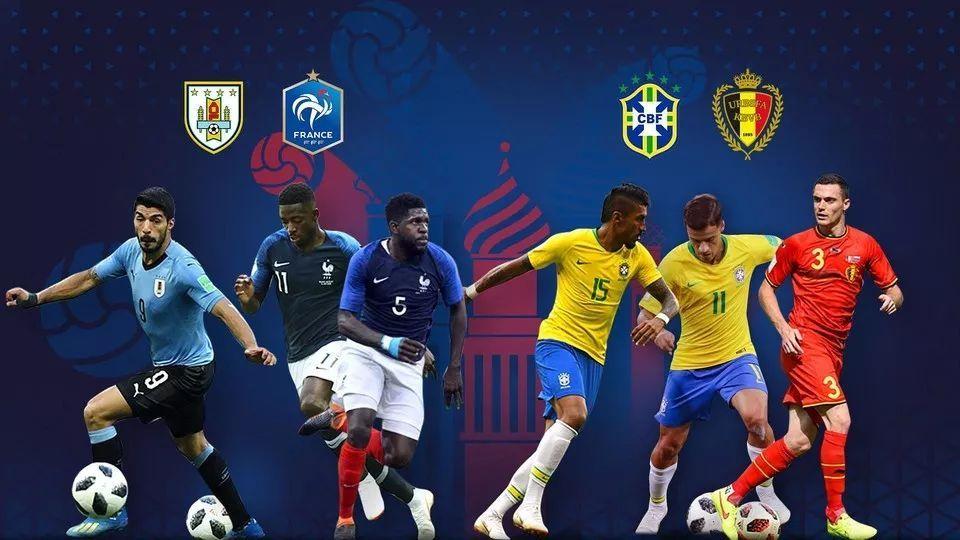 法国2-0击败乌拉圭 比利时2:1战胜巴西晋级四强