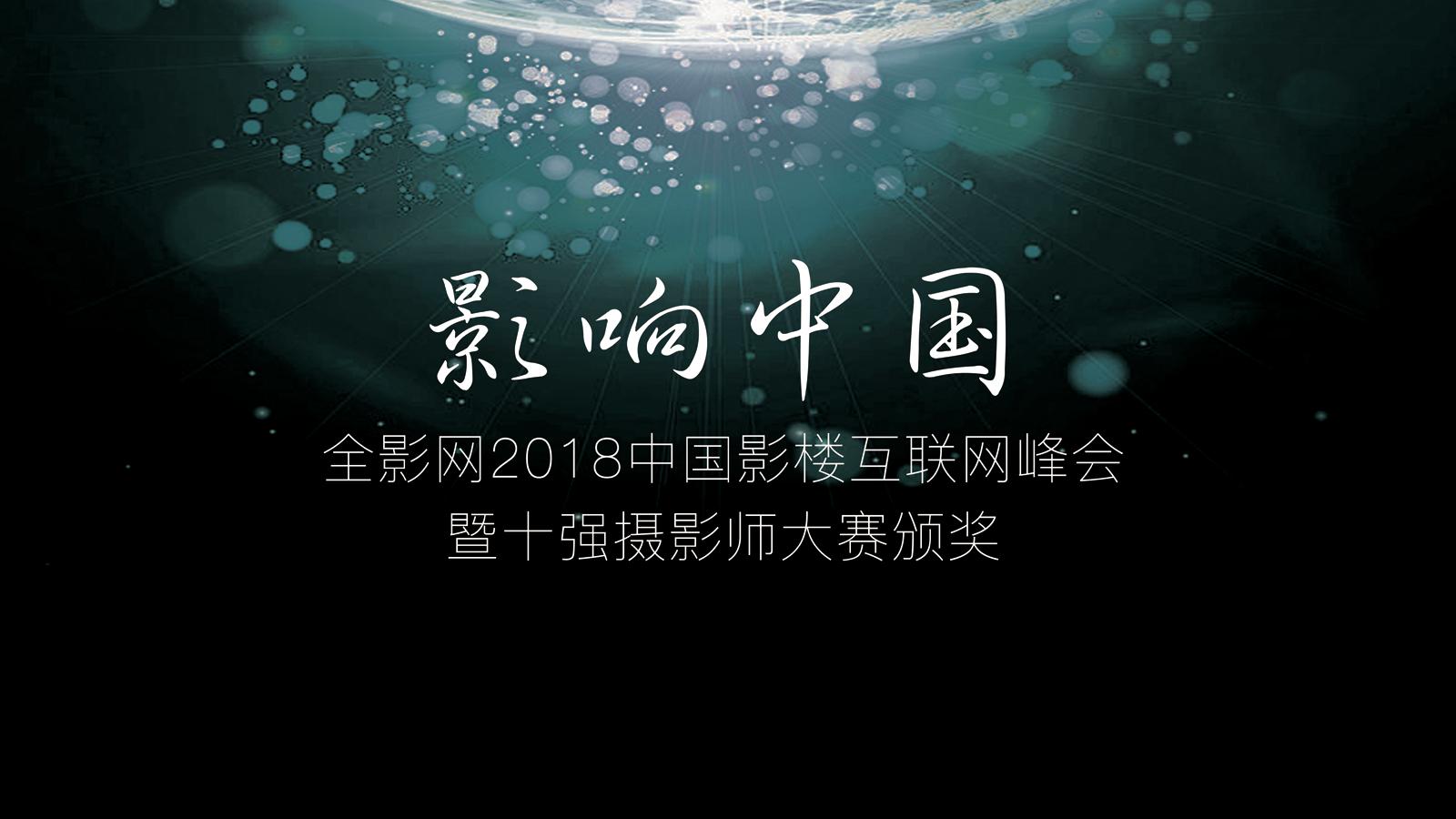 全国十大摄影师在上海举行了颁奖典礼