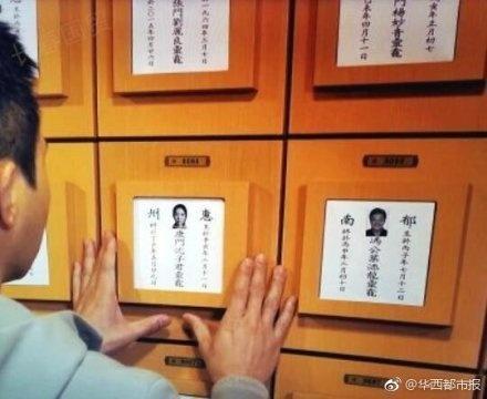 金庸先生含笑溘然离世 赵本山照片被当遗像于热播剧中播出?
