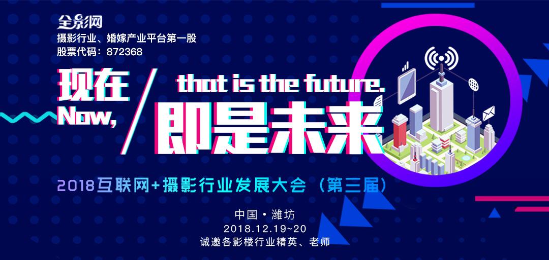 2018第三届互联网+行业发展大会