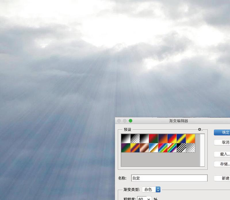 制作穿透云层的光线