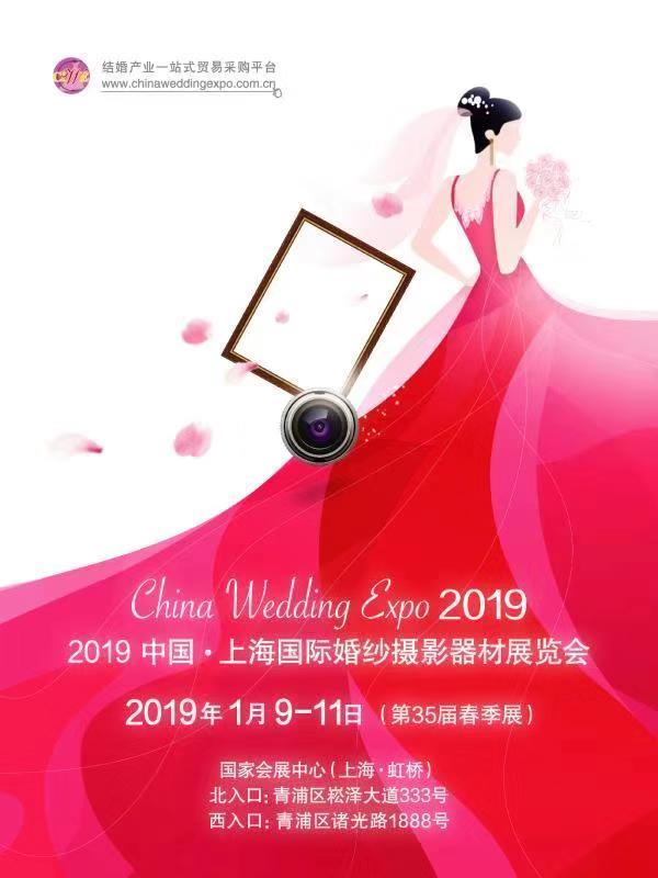 第35届中国·上海国际优乐娱乐手机版展会