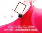 第35届中国·上海国际婚纱展会