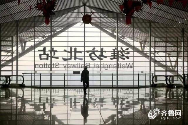 高铁潍坊北站正式启用 时间大大缩短