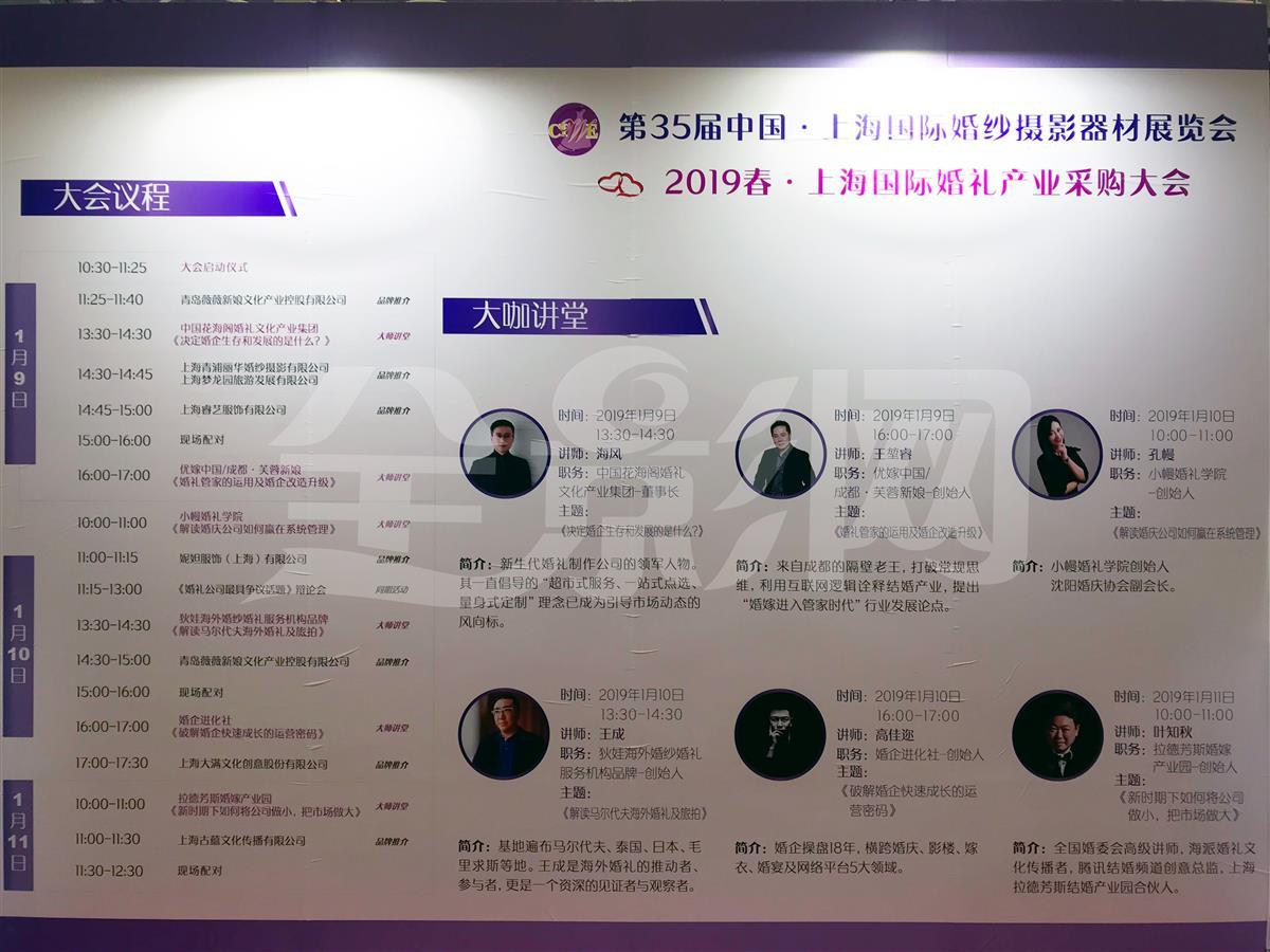 2019春·上海國際婚禮產業采購大會