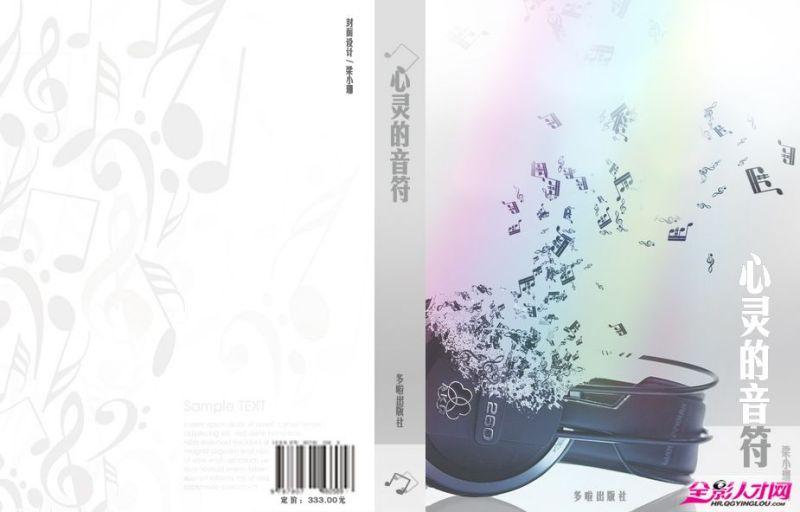 个人作品音乐书籍封面
