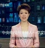 范慧军BOWEN电视媒体合作一览图