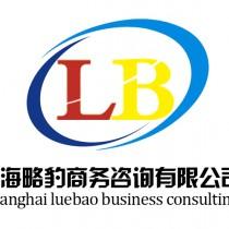 上海略豹商務咨詢有限公司