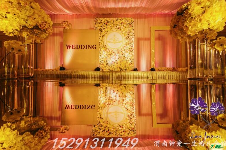 渭南钟爱一生婚礼现场效果图