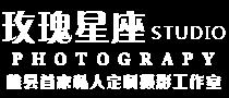 睢县玫瑰星座摄影工作室