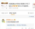 鹿晗关晓彤公开恋情致微博瘫痪 客服:原因大家心里有数
