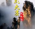 """2017年张家界武陵源""""赏秋景,拍雪景,拍民俗""""万元大奖摄影赛"""